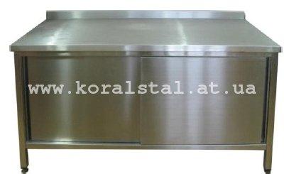 Производственный стол с раздвижными дверями